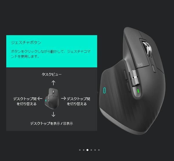 MX Master 3 ジェスチャーボタン