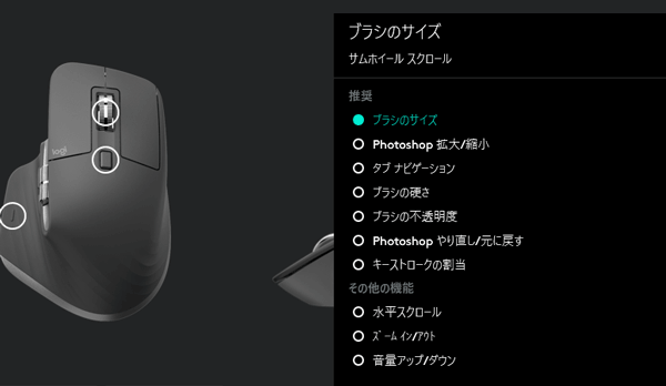 MX Master 3 プリセット