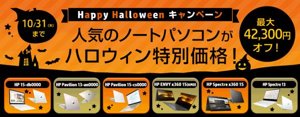 HAPPY ハロウィンキャンペーン 10/31まで