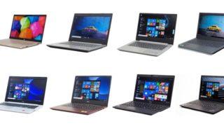 【高コスパ】Core i5 + 8GBメモリー + SSDで安いノートPCおすすめモデルを紹介:最安5万円台の鉄板構成が狙い目!