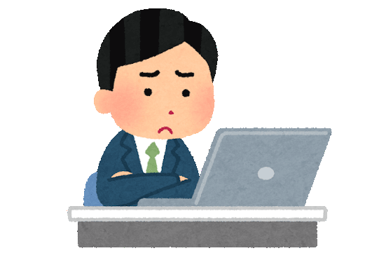 性能の低いパソコンはトラブルが起こりやすい