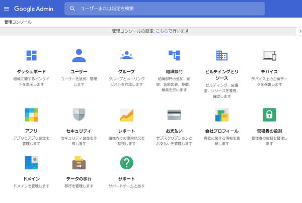 Chromebook Tablet CT100PA 管理コンソール