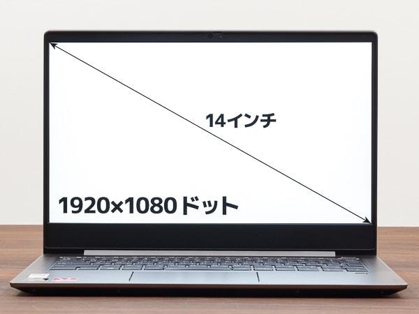 IdeaPad S540 (14, AMD) 液晶ディスプレイ