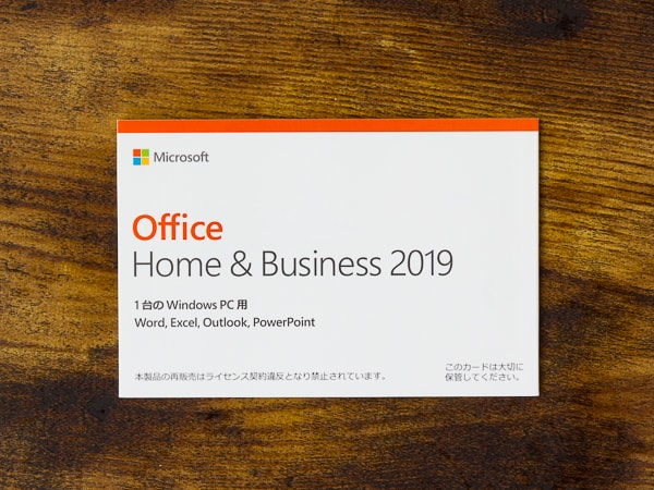 Surface Pro 7 Office標準付属