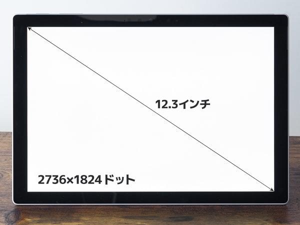 Surface Pro 7 液晶ディスプレイ