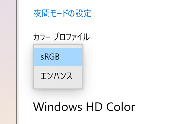 Surface Pro 7 カラープロファイル