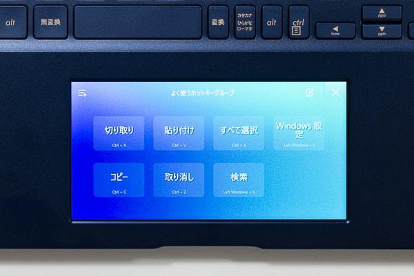 ASUS ZenBook 15 UX534FT ショートカット