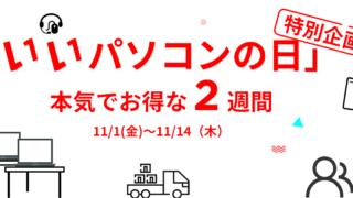 【11/11のみ】ThinkPadが税込2万9800円から! 13時間限定の超特価セールでレノボ製品が激安!
