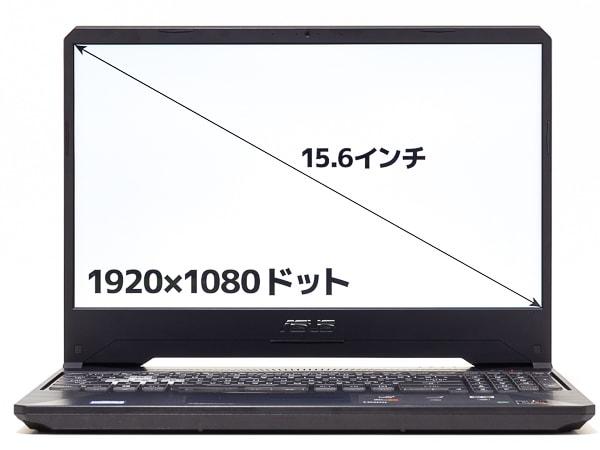 ASUS TUF Gaming FX505DT 画面サイズ