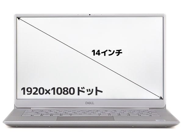 Inspiron 14 5000 (5490) 液晶ディスプレイ