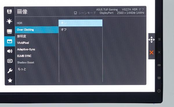 TUF Gaming VG27AQ オーバークロック