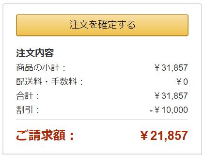 1万円オフクーポンの適用