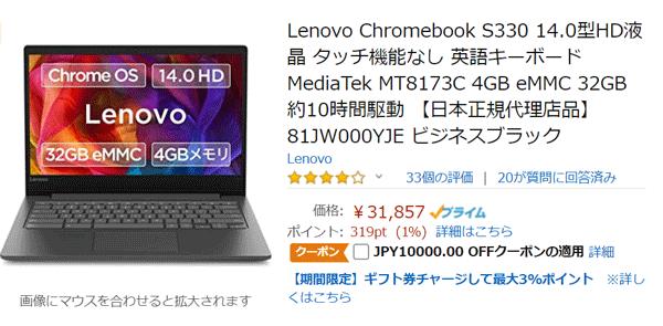 Chromebook s330 価格