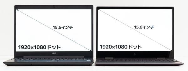 HP ENVY x360 15 (AMD) 大きさの違い