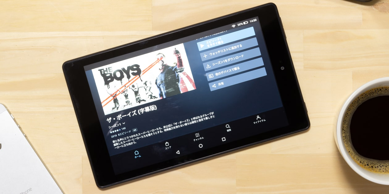 Fire HD 8タブレット