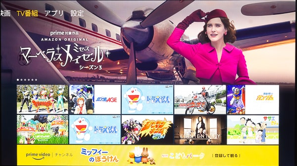 Fire TV Stick プライムビデオ