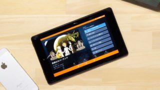 【10/14まで】Fire 7が税込3280円! アマゾン プライムデーで7インチタブレットが激安!!