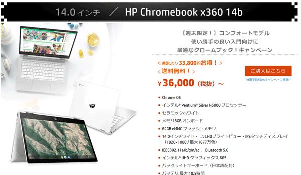HP Chromebook x360 14b 販売価格