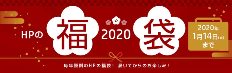 HPの福袋 2020