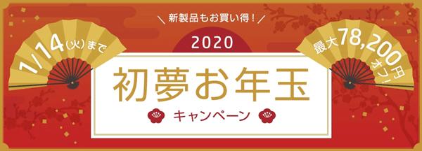 2020初夢お年玉キャンペーン