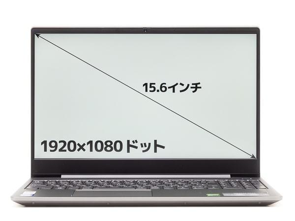 IdeaPad S540 ゲーミングエディション 画面