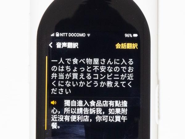 Langogo 翻訳速度