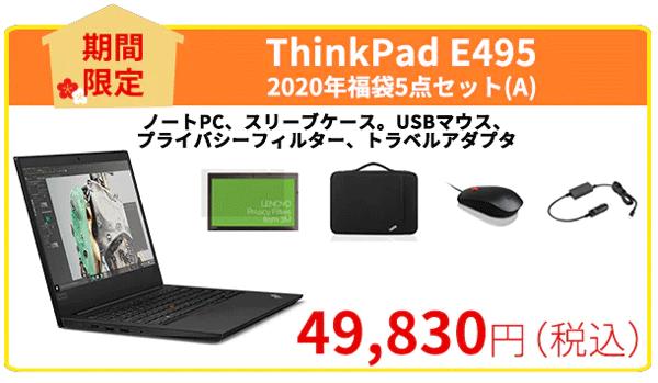 ThinkPad E595 福袋5点セット (A)