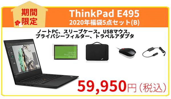 ThinkPad E595 福袋5点セット (B)