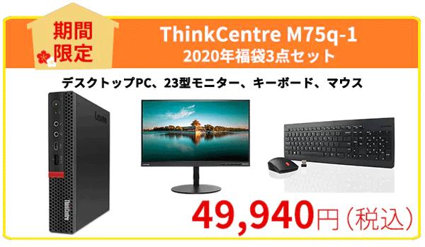 ThinkCentreM75q-1 福袋3点セット