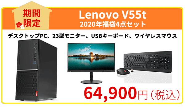 Lenovo V55t 福袋4点セット