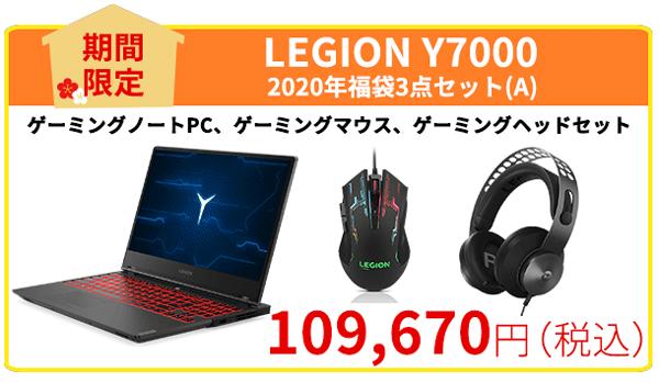 Legion Y7000 福袋3点セット (A)