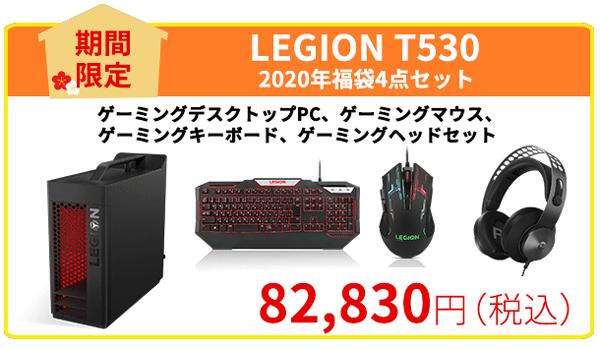 Legion T530 2020年福袋4点セット