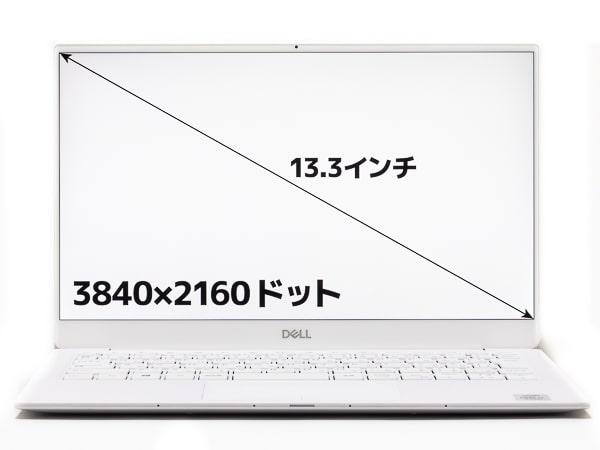 XPS13 7390 画面サイズ