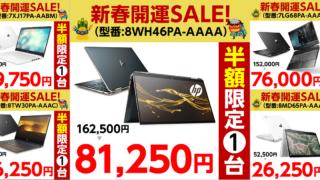 ハイスペックモバイル2-in-1やゲーミングノートPCが半額&全品10%オフクーポン配布中! HP楽天ショップのセールが激アツ