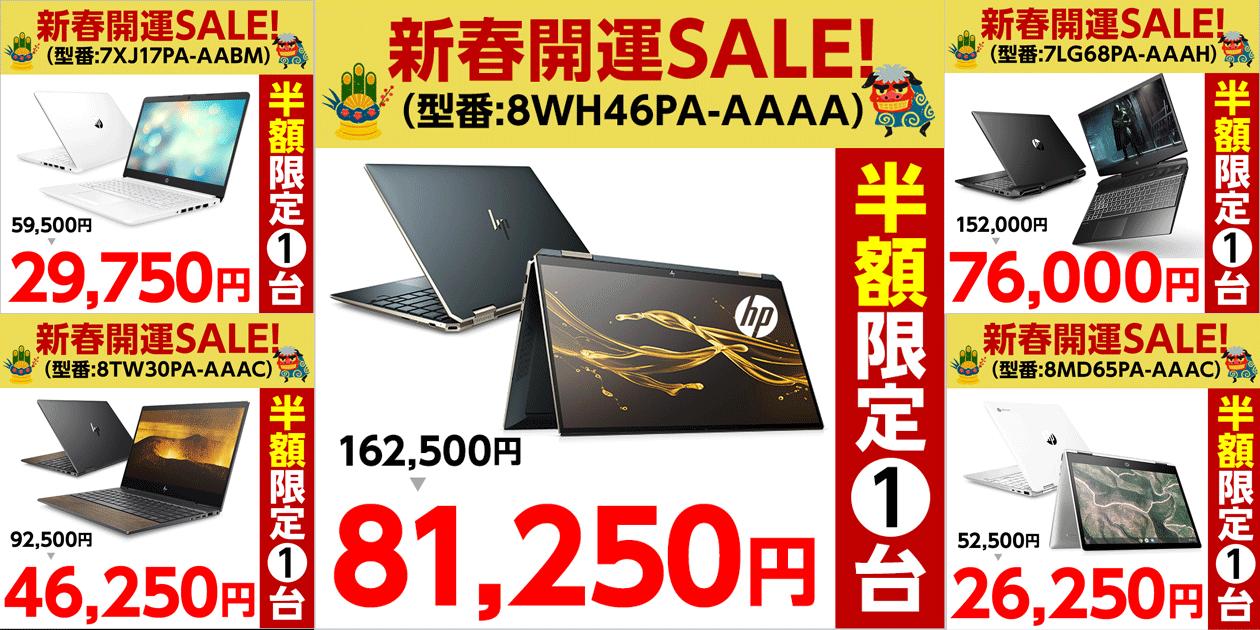 楽天HP 新春SALE 2020