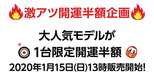 新春開運SALE