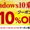 【1/28まで】楽天HP直営ショップで全品10%オフ! ノートPCやChromebookが安い