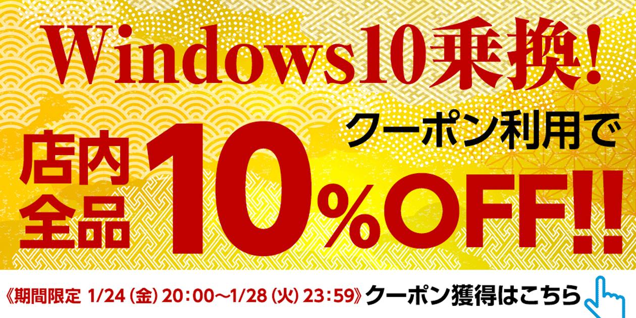 HP全品10%オフセール