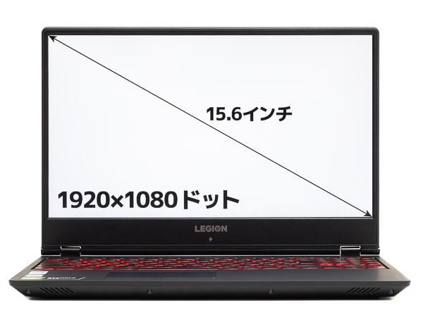 Legion Y7000 画面サイズ