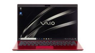 VAIO SX14 | RED EDITION レビュー:デザインも性能も激ヤバ級の超軽量モバイルノートPC