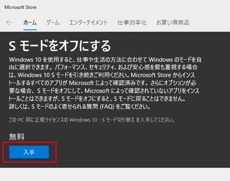 HP Stream 11-ak0000 Sモード解除