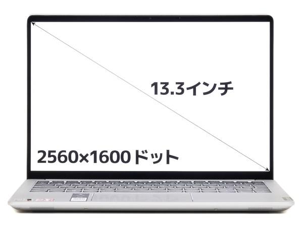 IdeaPad S540 (13, AMD) 画面サイズ