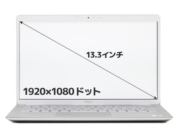 Inspiron 13 5000 (5391) 画面サイズ