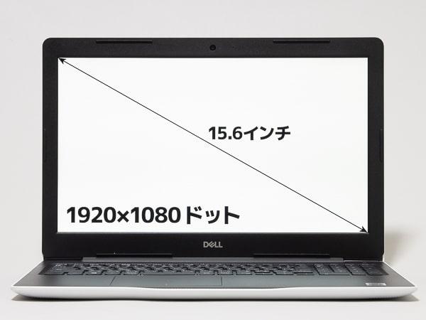 Inspiron 15 3000 (3593) 画面サイズ