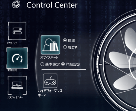 mouse X4-i7 パフォーマンス設定