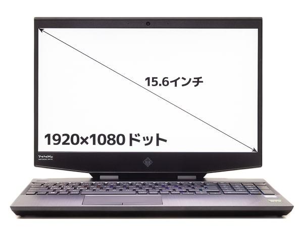 OMEN by HP 15-dh0000 画面サイズ