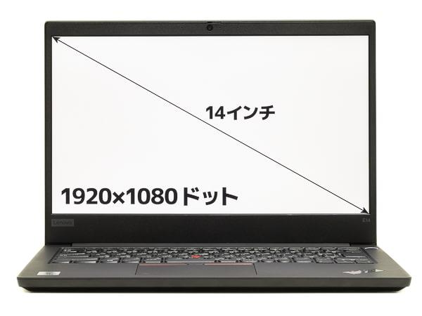 ThinkPad E14 画面サイズ
