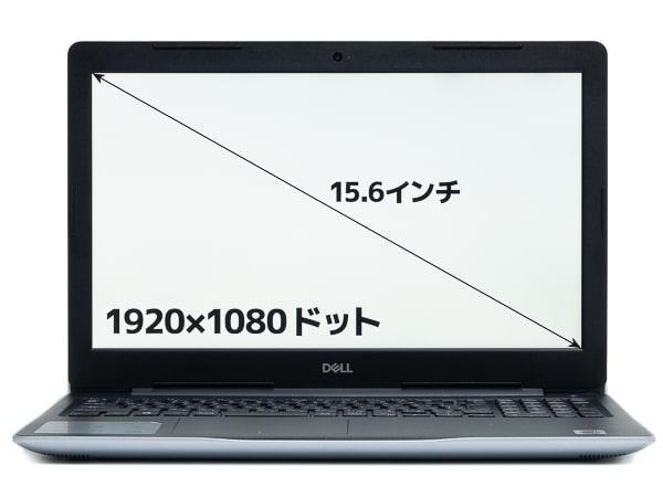 Vostro 15 3000 (3590) 画面サイズ