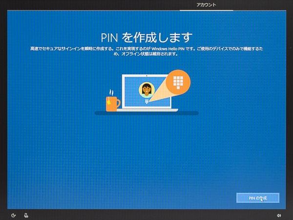Windows 10 初期化 PINの設定