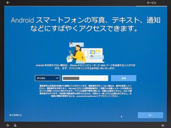 Windows 10 初期化 電話番号